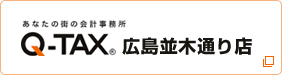Q-TAX 広島並木通り店