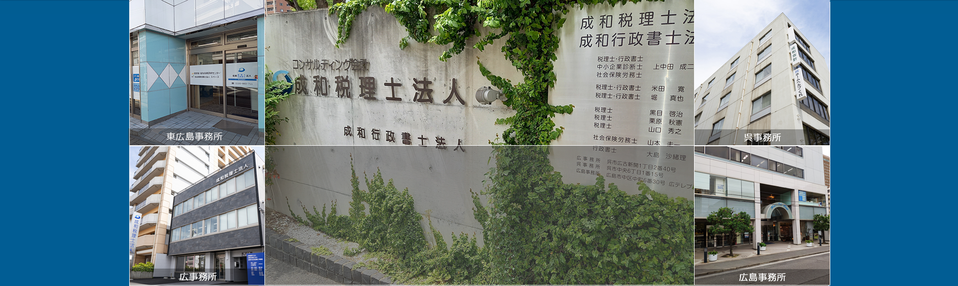 広島県内の経営者・資産家の様々なこまったを解決することが使命。